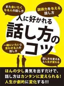 人に好かれる話し方のコツ Book Cover