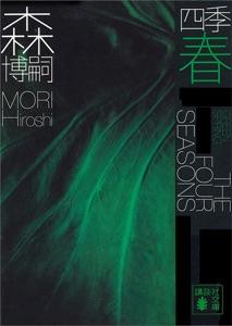 四季 春 Green Spring Book Cover