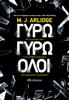 M. J. Arlidge - Γύρω γύρω όλοι artwork