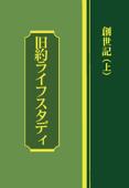 創世記ライフスタディ(上) Book Cover