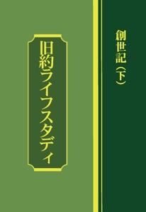 創世記ライフスタディ(下) Book Cover