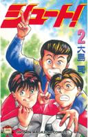シュート!(2)