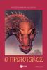 Κρίστοφερ Παολίνι - Η κληρονομιά - Βιβλίο 2: Ο πρωτότοκος artwork