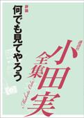 何でも見てやろう 【小田実全集】 Book Cover