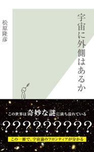 宇宙に外側はあるか Book Cover