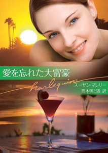 愛を忘れた大富豪 Book Cover
