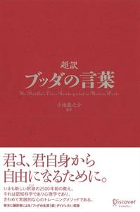 超訳ブッダの言葉 Book Cover