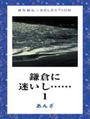 鎌倉に迷いし…… 1