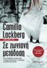 Camilla Läckberg - Σε ζωντανή μετάδοση artwork