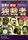 世界の最凶独裁者Top45 ~【独裁度】【ブレイン】【経歴】【内政力】【外交力】【圧政度】の6項目からなるレーダーチャートで徹底分析! Book Cover