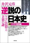 逆説の日本史 04 中世鳴動編/ケガレ思想と差別の謎