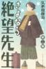 さよなら絶望先生(02)