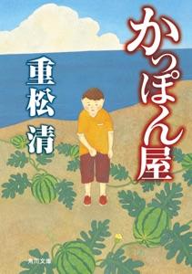 かっぽん屋 Book Cover