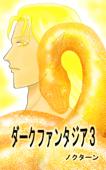 ダークファンタジア3 Book Cover