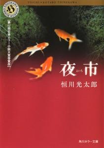 夜市 Book Cover