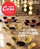 Casa BRUTUS特別編集 ニッポンが誇る「モダニズム建築」 Book Cover