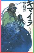 キマイラ 胎蔵変・金剛変 Book Cover