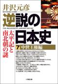 逆説の日本史 07 中世王権編/太平記と南北朝の謎 Book Cover