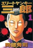 エリートヤンキー三郎(01)