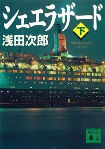 シェエラザード(下) Book Cover