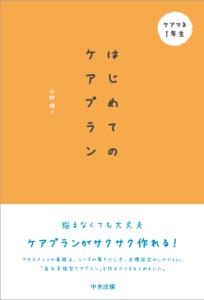 はじめてのケアプラン Book Cover