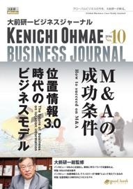 大前研一ビジネスジャーナル No.10(M&Aの成功条件/位置情報3.0時代のビジネスモデル) - 大前研一