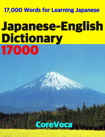 Japanese-English Dictionary 17000