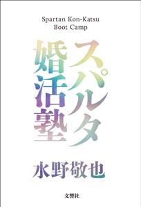スパルタ婚活塾 Book Cover