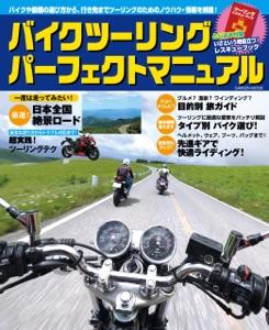 バイクツーリング パーフェクトマニュアル Book Cover