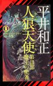 人狼天使(3) Book Cover