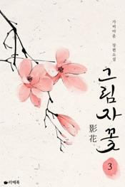 Download and Read Online 그림자 꽃 3 (완결)