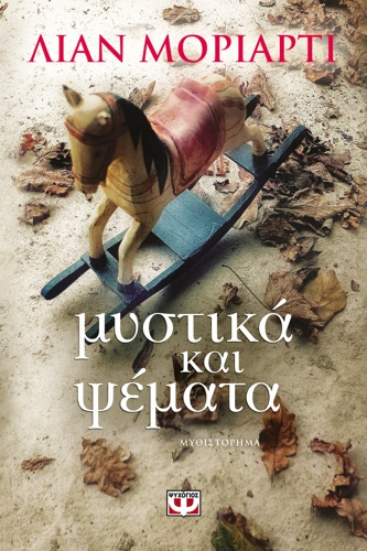 Liane Moriarty - Μυστικά και Ψέματα