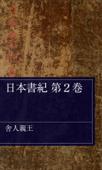 日本書紀 第2巻