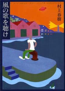 風の歌を聴け Book Cover