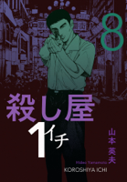 山本英夫 - 殺し屋1(イチ)8 artwork