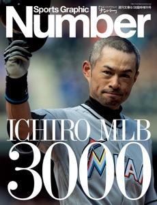 Number(ナンバー)臨時増刊 ICHIRO MLB 3000 (Sports Graphic Number(スポーツ・グラフィックナンバー)) Book Cover