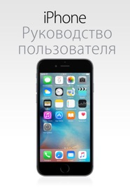 Iphone Ios 9 3