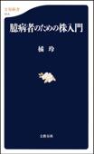 臆病者のための株入門 Book Cover