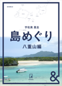 &BOOKS 島めぐり 八重山編 Book Cover