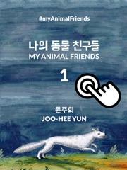 나의 동물 친구들 My Animal Friends