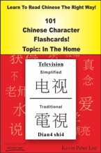 Learn To Read Chinese The Right Way! 101 Chinese Character Flashcards! Topic: In The Home