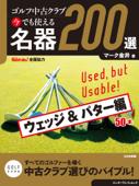 ゴルフ中古クラブ 今でも使える 名器200選 ウェッジ & パター編