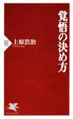 覚悟の決め方 Book Cover