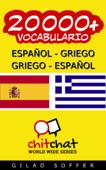 20000+ Español - Griego Griego - Español Vocabulario