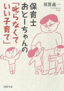 保育士おとーちゃんの「叱らなくていい子育て」 Book Cover