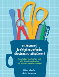 KNOWLEDGE CONSTRUCTION TOOLS WITH GOOGLE APPLICATIONS FOR ENHANCE CREATIVE THINKING