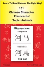 Learn To Read Chinese The Right Way! 101 Chinese Character Flashcards! Topic: Animals