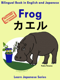 Bilingual Book in English and Japanese with Kanji: Frog - カエル. Learn Japanese Series