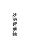 妙法蓮華経