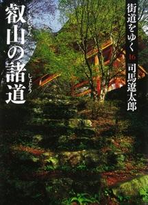 街道をゆく 16 Book Cover